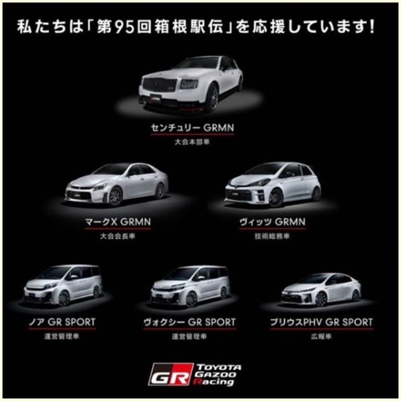 箱根駅伝2020,伴走車,センチュリーGRMN,社長専用車,画像