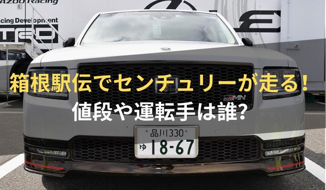 箱根駅伝2020,伴走車,先導者,監督者,センチュリーGR,画像,社長専用車,運転手
