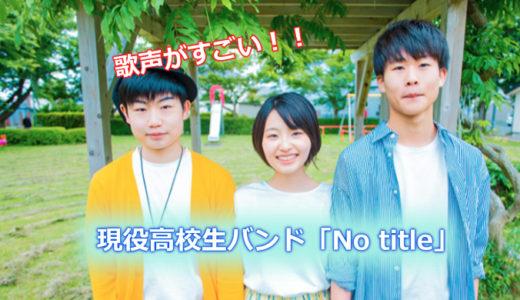 高校生バンド「No title」ほのか(工藤帆乃佳)の歌声がすごい