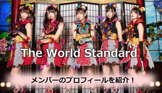 アイドルグループ「わーすた」のメンバーのプロフィールを紹介!【画像】