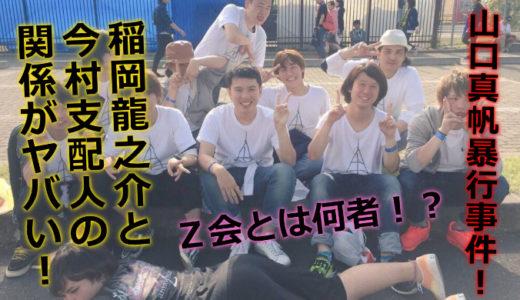 ジョー会(Z会)とは何者?稲岡龍之介と今村支配人の関係がヤバい!!