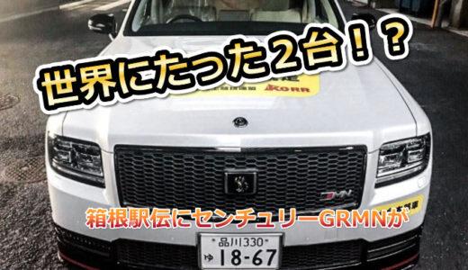 【箱根駅伝2019】伴走車はセンチュリーGR!社長専用車!画像も