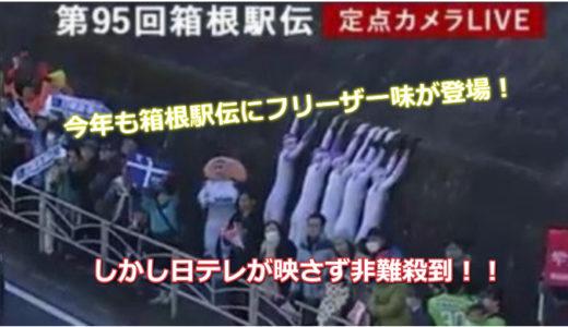 箱根駅伝2019日テレがフリーザを映さない!非難殺到!画像紹介!