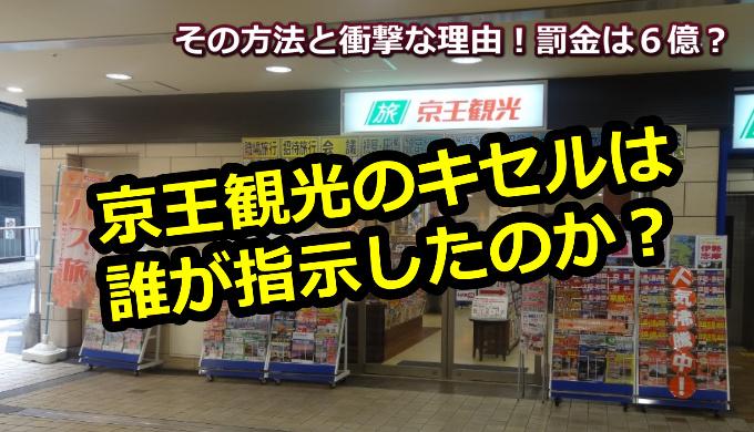 京王観光のキセルは誰が指示したのか?その方法と衝撃な理由!罰金は6億?