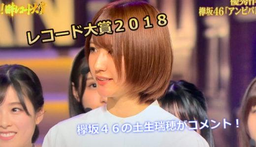 レコード大賞2018!欅坂46の土生瑞穂がコメント!紅白のセンターは?