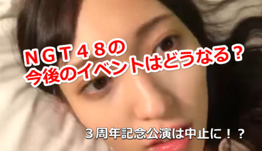 NGT48の今後のイベントは中止?3周年記念公演や新潟港開150年記念は?
