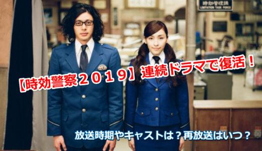 ドラマ時効警察2019|キャストやあらすじを紹介!再放送はいつ?