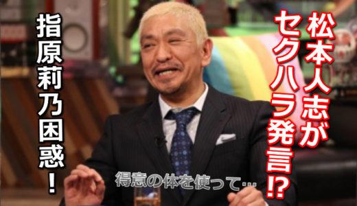 【動画】松本人志がワイドナショーで指原莉乃にセクハラ発言!?得意の体を