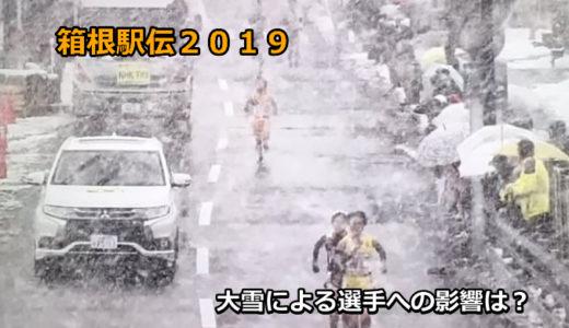 【箱根駅伝2019】大雪の予報!雪道による選手への影響は?中止はあるのか?