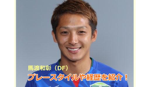 広島の馬渡和彰(DF)が川崎Fに移籍決定!プレースタイルや経歴を紹介!
