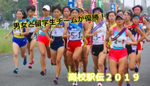 高校駅伝2019男女とも留学生チームが優勝!留学生は必要なのか?