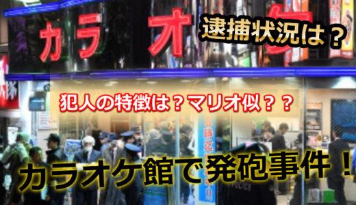 歌舞伎町のカラオケ館で発砲事件!逃走中の犯人の特徴や逮捕状況は?【画像】