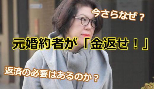 今さらなぜ?小室圭の母(佳代)の元婚約者がお金を返せと言い出した理由とは?返済の必要はあるのか