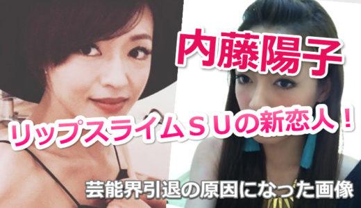 SUの新恋人内藤陽子とは?ワンナイに出演!引退の原因になった画像なども紹介!