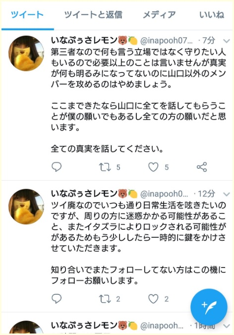 ジョー会,Z会,中井りか,稲岡龍之介,今村悦郎,元支配人,関係