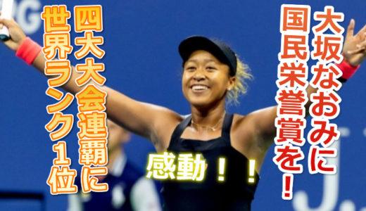 大坂なおみに国民栄誉賞を!グランドスラム連覇に世界ランク1位!日本人として偉業を達成!