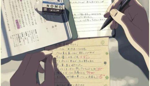 映画「秒速5センチメートル」渡せなかった手紙の内容【ネタバレ】