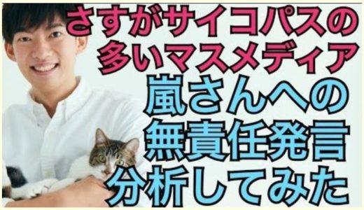 スポニチ桑原(くわばら)淳記者の無責任発言にDaiGoがサイコパスだと猛批判!!