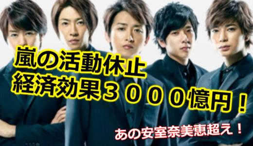 嵐の経済効果は3000憶円!活動休止で兆超えも!?安室奈美恵超えは間違いなし!