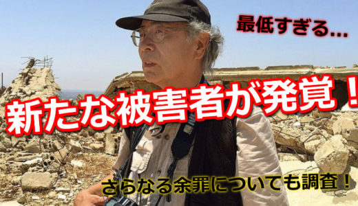 【画像】広河隆一の新たな被害者が!謝罪や余罪についても調査!最低すぎる…