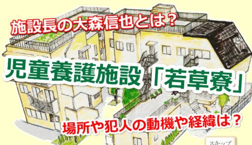 渋谷区児童養護施設「若草寮」!施設長の大森信也とは?場所や犯人の動機や経緯は?