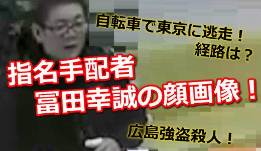 広島強盗殺人逮捕!指名手配冨田幸誠の顔画像!自転車で滋賀に逃走!場所は?