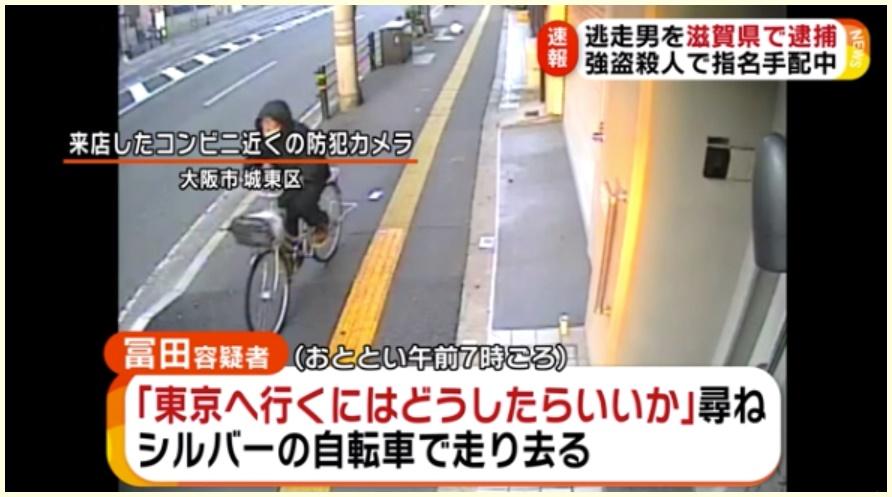 逮捕,広島強盗殺人,指名手配者,冨田幸誠,顔画像,大阪,滋賀県内,自転車,逃走,経路