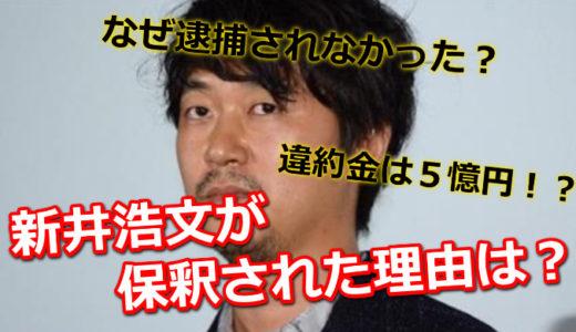 新井浩文(朴慶培パク・キョンベ)が保釈された理由は?なぜ逮捕されなかった?