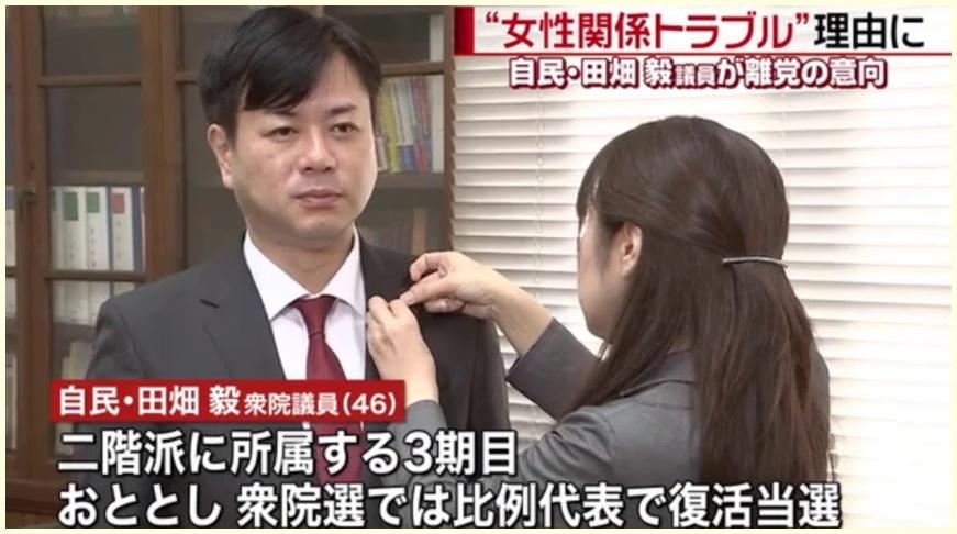 田畑議員,辞職,未成年淫行,原因,強制性交罪,逮捕