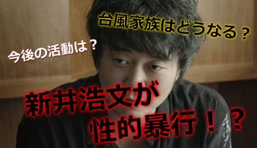 新井浩文がマッサージ師に性的暴行!台風家族や今後出演している作品はどうなる?