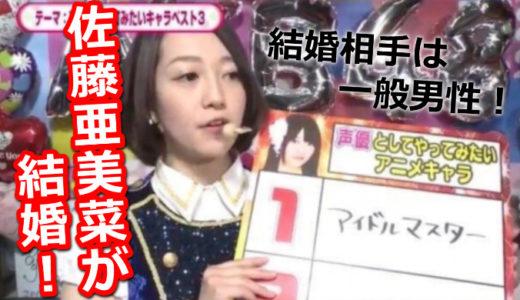 佐藤亜美菜(橘ありす)の結婚相手(画像)はアニメ制作会社勤務のイケメン!