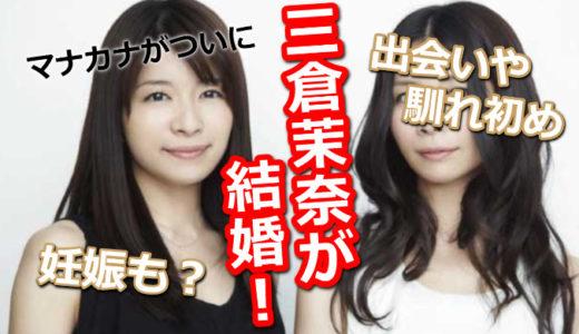 マナカナ三倉茉奈の結婚相手は誰?出会いや馴れ初め妊娠についても調査!