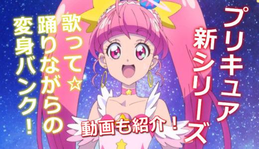 【トゥインクルプリキュア】新シリーズは歌って踊りながらの変身バンク!動画あり