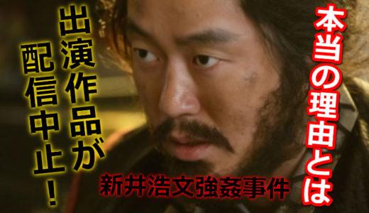 新井浩文の過去出演作品が配信中止になる本当の3つの理由!共演者の思いはどうなる