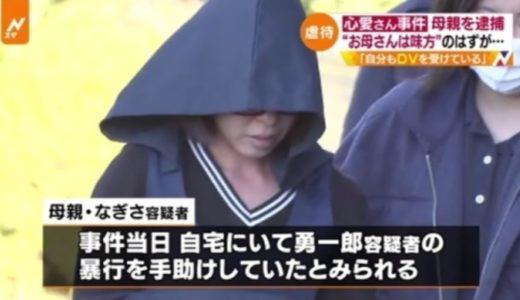 心愛ちゃんの母親が逮捕された理由は?DV被害者なのになぜ?野田小4女児虐待