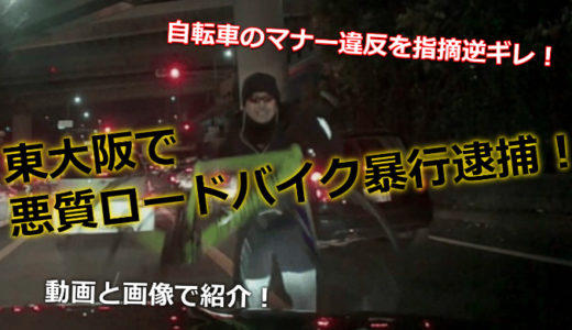 東大阪で悪質ロードバイク暴行逮捕!自転車のマナー違反を指摘逆ギレ!動画と画像で紹介!