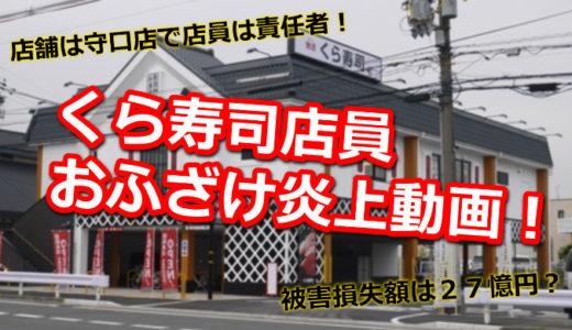 くら寿司バイトおふざけ炎上動画!店舗は守口店で店員は責任者!被害損失額は27憶円?