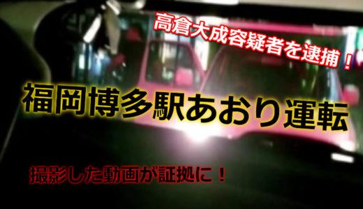福岡博多駅あおり運転で高倉大成逮捕!動画や顔画像を紹介!証拠が決め手に!