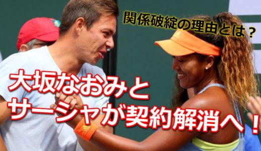 なぜ理由は?大坂なおみとサーシャが関係破綻!契約解消へ!新コーチは誰?