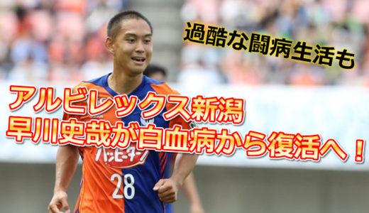 アルビレックス早川選手が白血病から復活ピッチへ!NHK「ひとモノガタリ」
