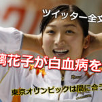 池江璃花子が白血病!ツイッター全文を紹介!東京オリンピックは間に合うのか?