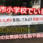 松戸市小学校でいじめ!音声動画の内容紹介!担任の女教師の名前や顔画像も!