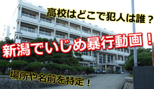 新潟でいじめ暴行動画!高校はどこで犯人は誰?場所や名前も特定!顔画像あり