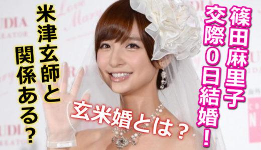玄米婚とは?篠田麻里子の交際0日結婚で話題に!米津玄師と関係ある?