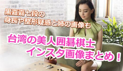 台湾の美人囲碁棋士インスタ画像!黒嘉嘉七段の身長や整形疑惑と姉の画像も