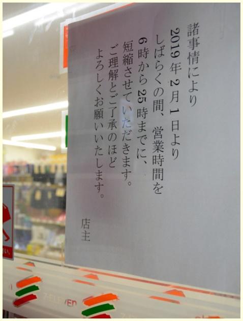 セブンイレブン,東大阪南上小阪店,場所,口コミ,オーナー,誰,店長,画像,名前