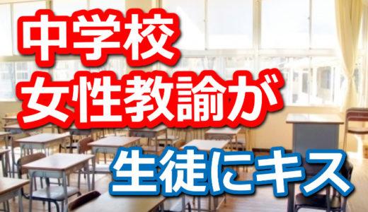 千葉県北西部の市立中学女性教諭の名前や顔画像!勤務先はどこ?男子生徒にキス!