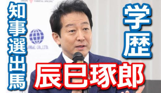 辰巳琢郎が大阪知事選挙に出馬!学歴や性格など評判は?政治経験はあるの?