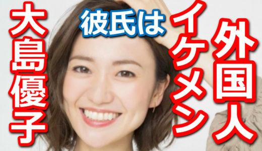 大島優子の彼氏はイケメン外国人!映画館での熱愛デートで結婚も?画像あり