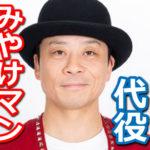 【いだてん】椅子の応援団長の三宅弘城(みやけマン)が代役!クドカンファミリー俳優